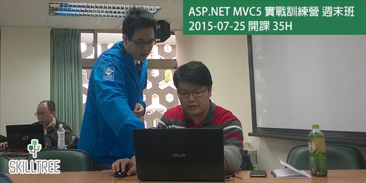 ASP.NET MVC5 實戰訓練營週末班