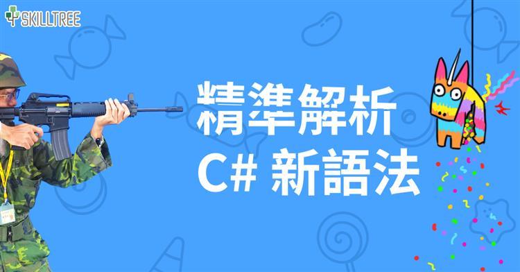 精準解析C#新語法