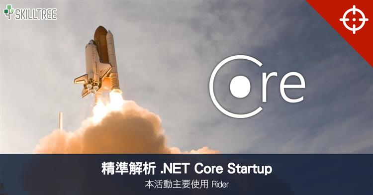精準解析 .NET Core Startup
