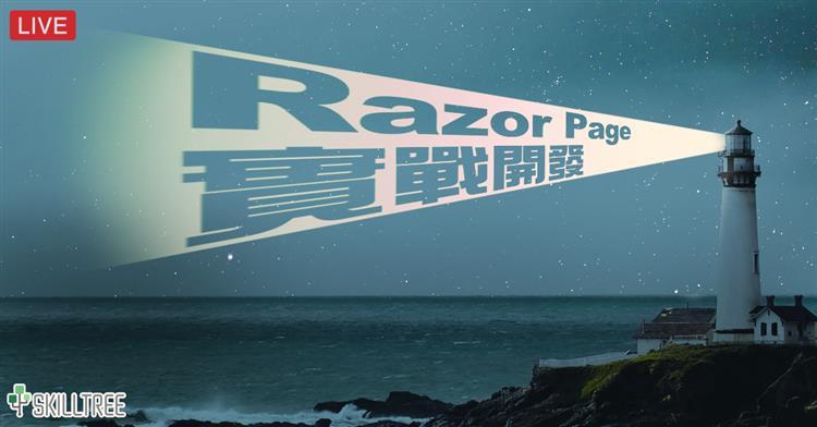 Razor Page 實戰開發