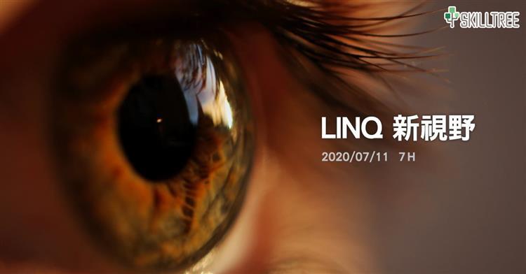 LINQ新視野