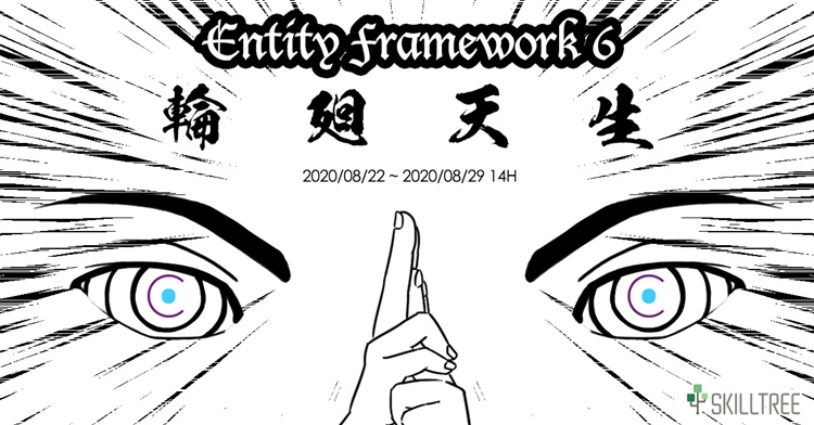 Entity Framework 6 輪迴天生