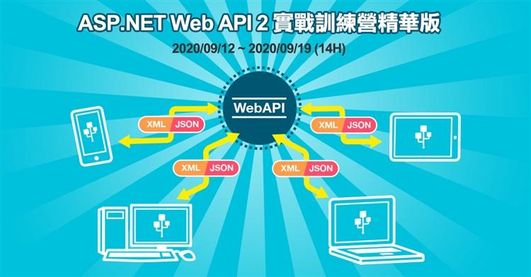 ASP.NET Web API 2 實戰訓練營精華版