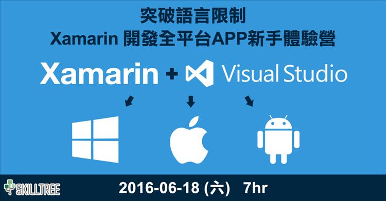 突破語言限制 Xamarin 開發全平台 APP 新手體驗村