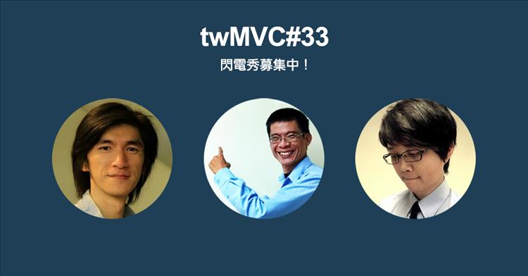 twMVC#33