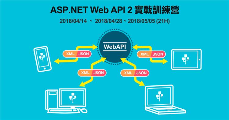 ASP.NET Web API 2 實戰訓練營 第三梯