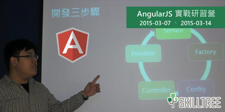 AngularJS 實戰研習營