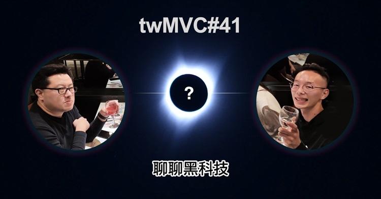 twMVC#41