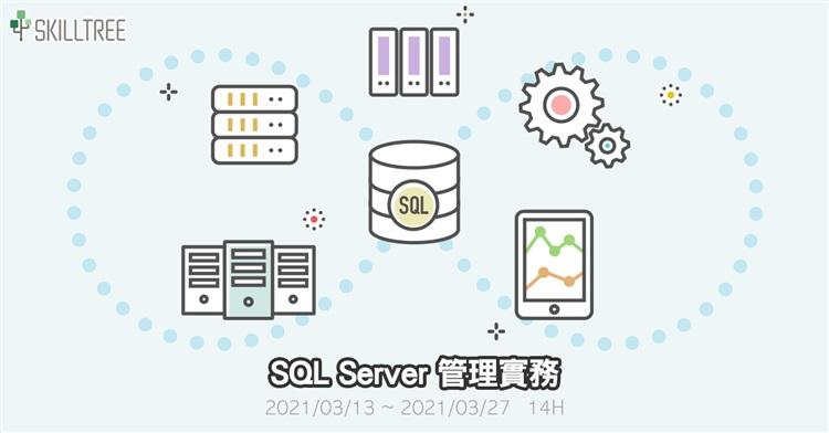 SQL Server 管理實務