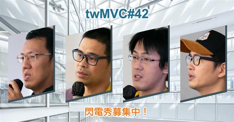 twMVC#42