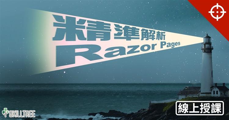 精準解析 RazorPages