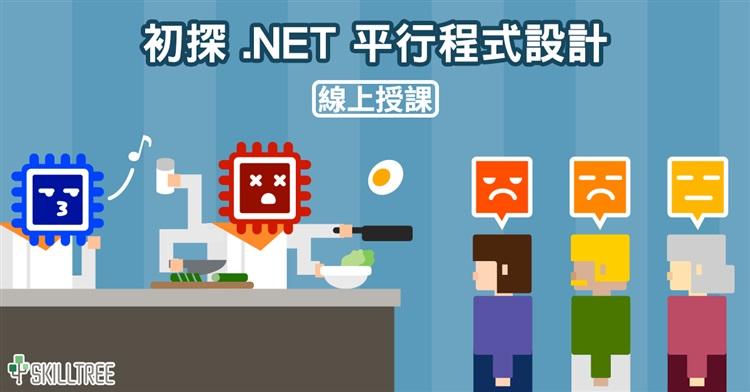 初探 .NET 平行程式設計