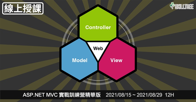 ASP.NET MVC5 實戰訓練營精華版
