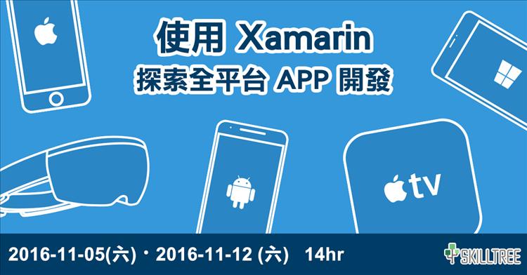 使用 Xamarin 探索全平台 APP 開發