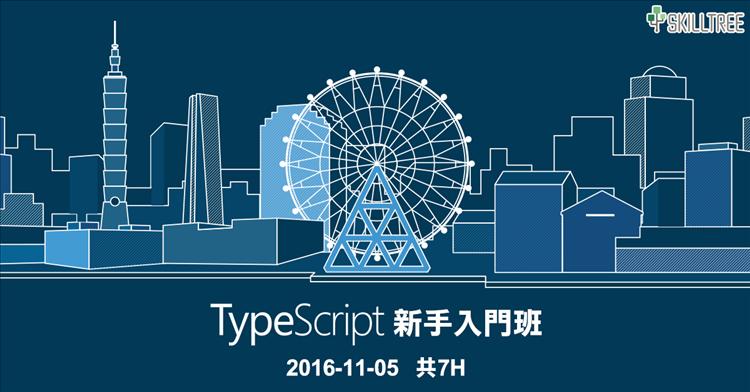 TypeScript新手入門班