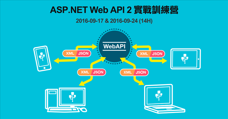 ASP.NET Web API 2 實戰訓練營