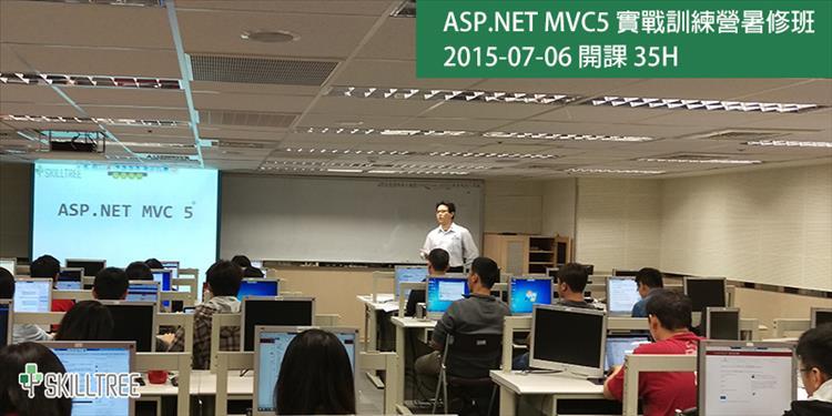 ASP.NET MVC5 實戰訓練營暑修班