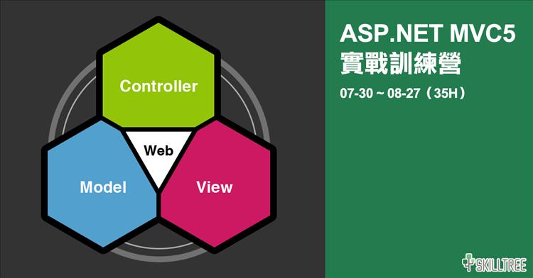 ASP.NET MVC5 實戰訓練營 第五梯