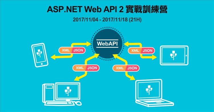 ASP.NET Web API 2 實戰訓練營 第二梯
