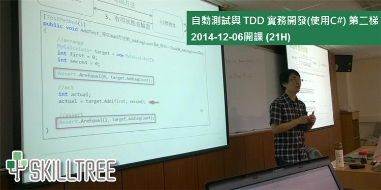 自動測試與 TDD 實務開發(使用C#) 第二梯