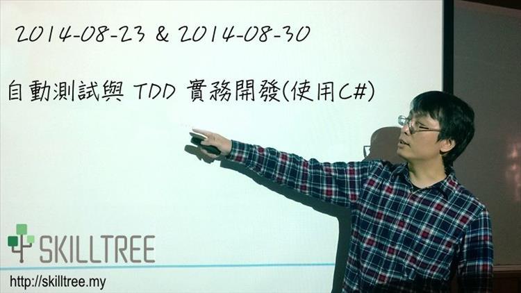 自動測試與 TDD 實務開發(使用C#)