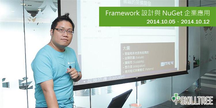 Framework 設計與 NuGet 企業應用