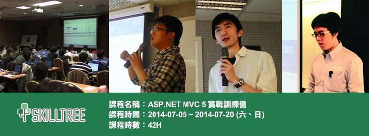 ASP.NET MVC5 實戰訓練營