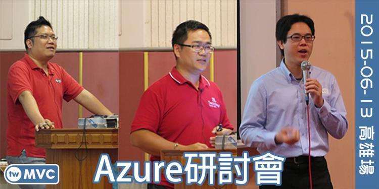 Azure 北高巡迴研討會(高雄場)