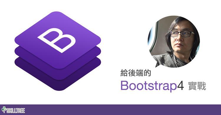 給後端的Bootstrap4