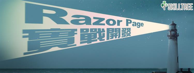 Razor Page實戰開發