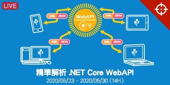 精準解析 ASP.NET Core Web API