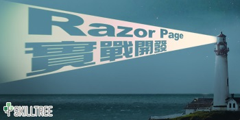 Razor Page 實戰開發第四梯