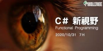 C#新視野