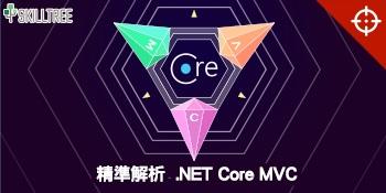 精準解析 ASP.NET Core MVC