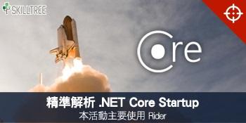 精準解析 .NET Core Startup 第三梯