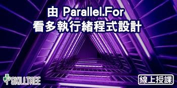 由 Parallel.For 來看多執行緒程式設計