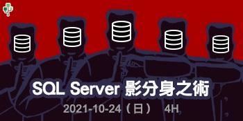SQL Server 影分身之術