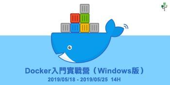 Docker 企業版入門實戰營 (Windows版)