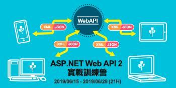 ASP.NET Web API 2 實戰訓練營 第五梯