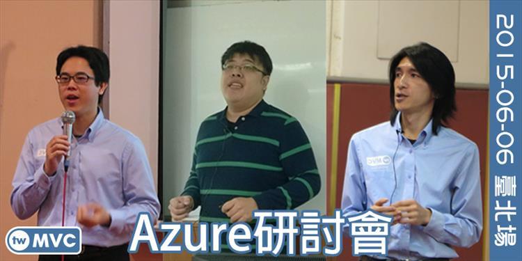 Azure 北高巡迴研討會(臺北場)