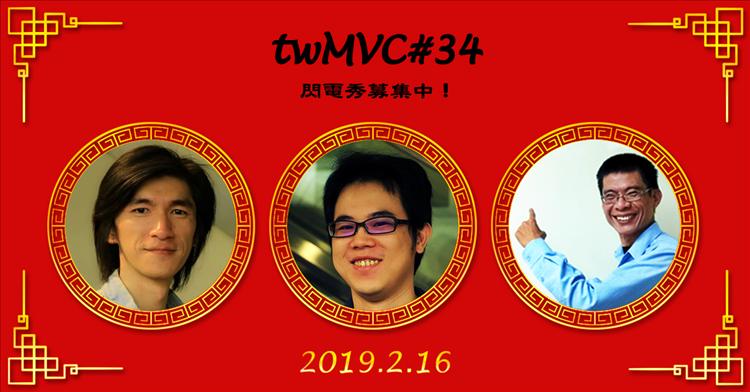 twMVC#34