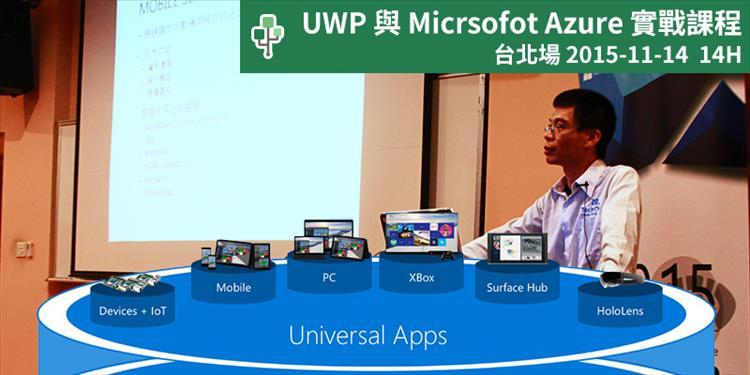 UWP 與 Microsoft Azure 實戰課程(臺北場)