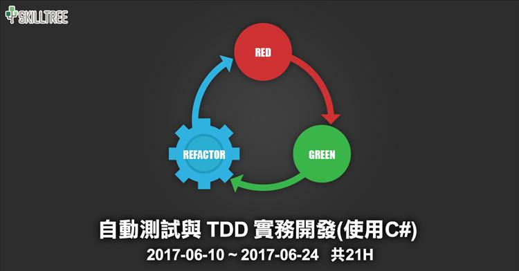 自動測試與 TDD 實務開發(使用C#) 第八梯