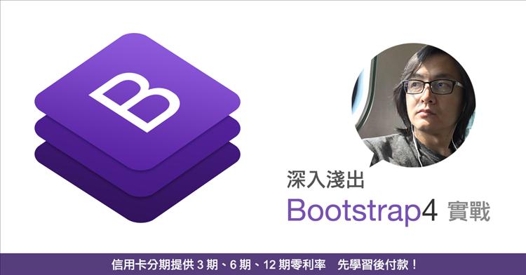 深入淺出 Bootstrap4 實戰