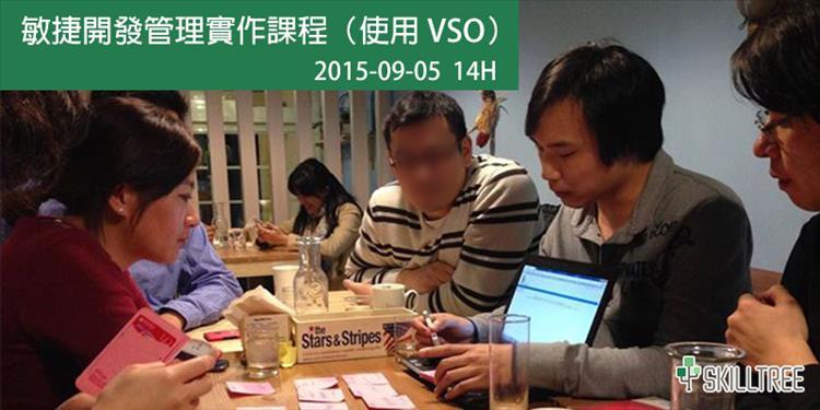 敏捷開發管理實作課程(使用 VSO)