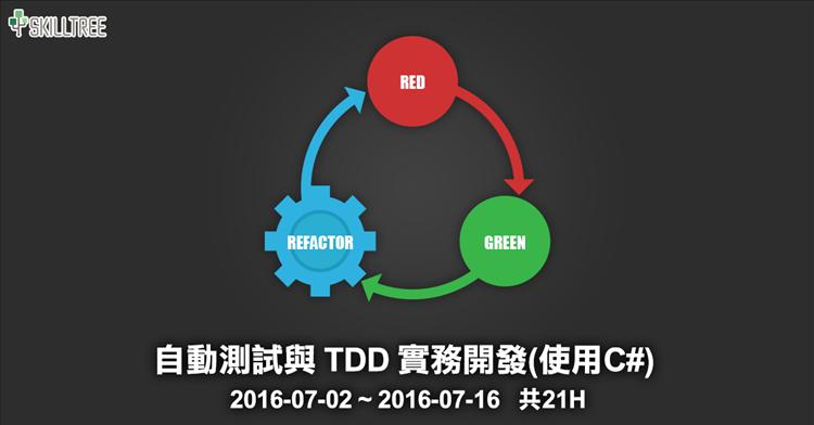 自動測試與 TDD 實務開發(使用C#) 第六梯