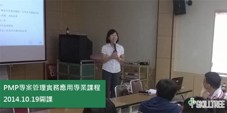 PMP專案管理實務應用專業課程