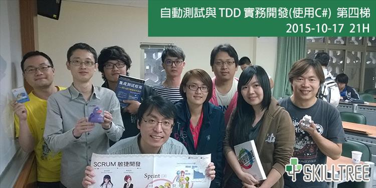 自動測試與 TDD 實務開發(使用C#) 第四梯