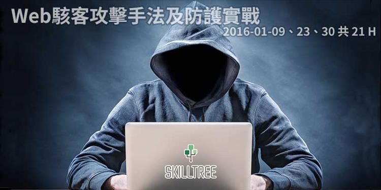 Web駭客攻擊手法及防護實戰