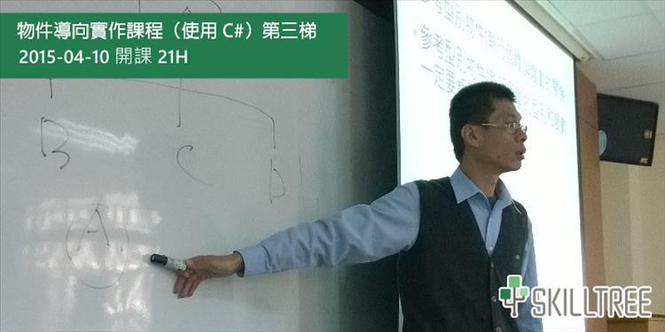 物件導向實作課程(使用C#)第三梯